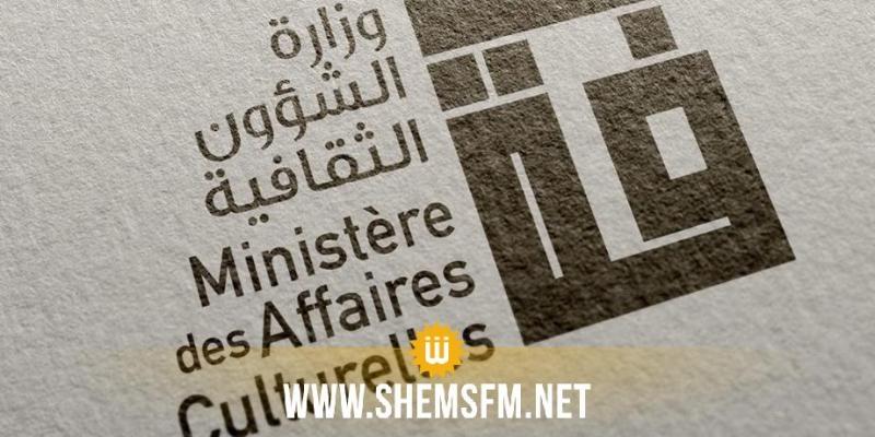 تعيينات جديدة في وزارة الشؤون الثقافية