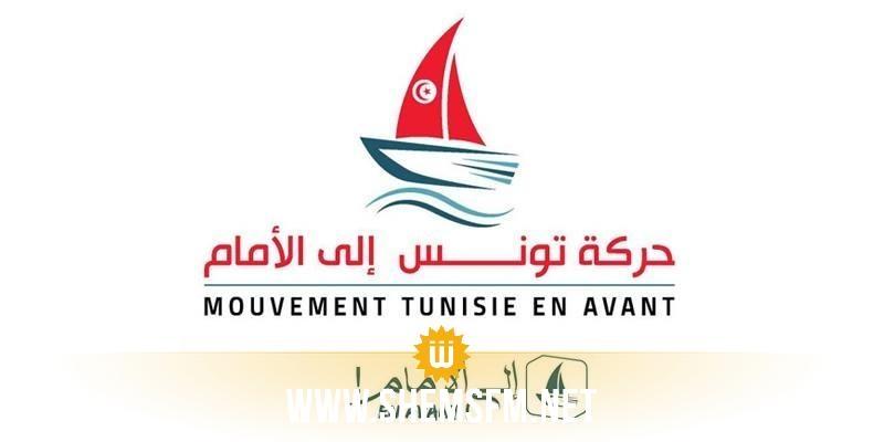 حركة تونس إلى الأمام  تدين 'كل أشكال العنف والتهديد وإعتماد المليشيات في حسم الخلافات'