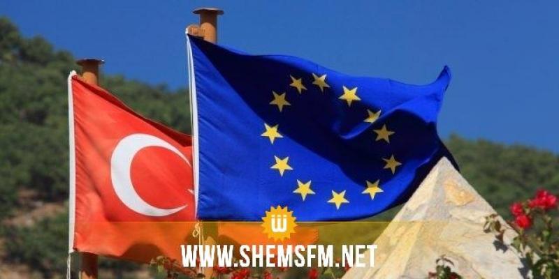 الاتحاد الأوروبي يقرر قطع 75 بالمائة من مساعداته لتركيا