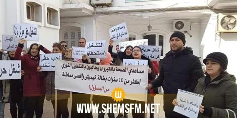 القيروان: وقفة احتجاجية لمساعدي الصحة العمومية وتهديد بالتصعيد