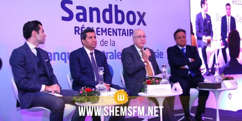 إطلاق مختبر البنك المركزي والصندوق الرقابي التنظيمي Sandbox