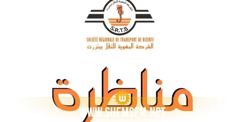 La Société Régionale de Transport de Bizerte recrute 86 agents