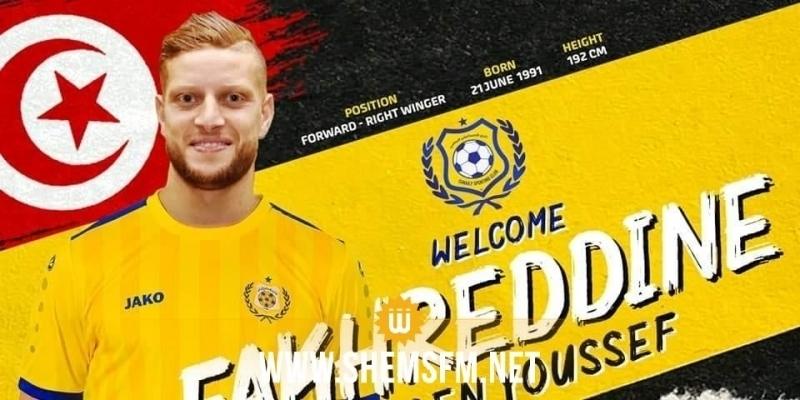 Fekherdine Ben Youssef signe avec Al Ismaily