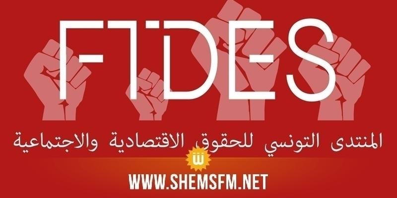 علاء الطالبي من منتدى الحقوق الإجتماعية ضيف الماتينال
