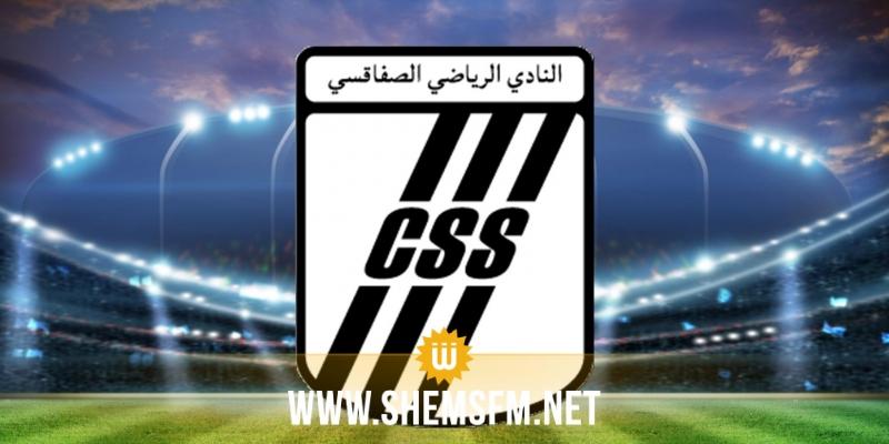 النادي الصفاقسي  يصرف النظر عن جيرالدو الأهلي والمهاجم الجزائري