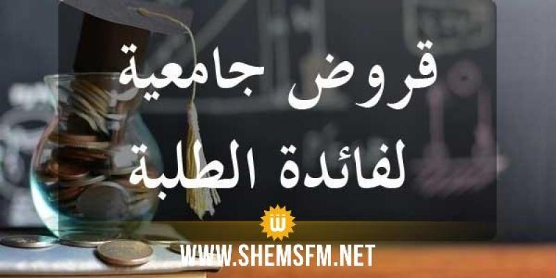 وزارة التعليم العالي توافق على منح 212 قرضا جامعيا لفائدة طلبة تونسيين المرسمين بالخارج