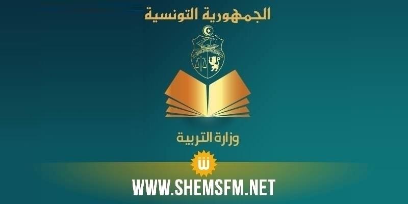 وزارة التربية تنفي إيقاف تنفيذ الإجراءات لمنع مدرسي التعليم العمومي من العمل بالمؤسسات الخاصة