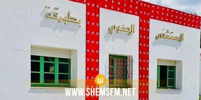 وزارة الصحة: نجاح طبّي باهر بمستشفى طبرقة