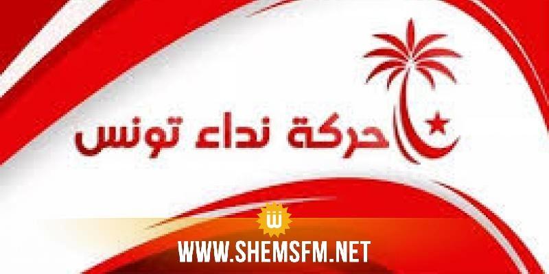 نداء تونس: تكليف هيئة عليا لإعداد وعقد المؤتمر الاستثنائي التوحيدي