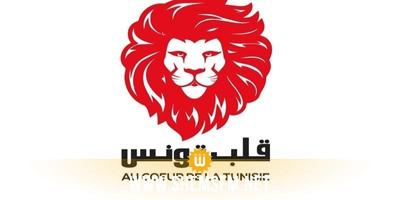 أكد وجود تباين بين 'تصريح سعيّد وما انتهى إليه الفخفاخ': قلب تونس يطالب رئيس الدولة بالتوضيح'