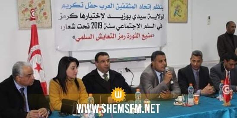 اختيار ولاية سيدي بوزيد كمركز للسلم الاجتماعي لسنة 2019