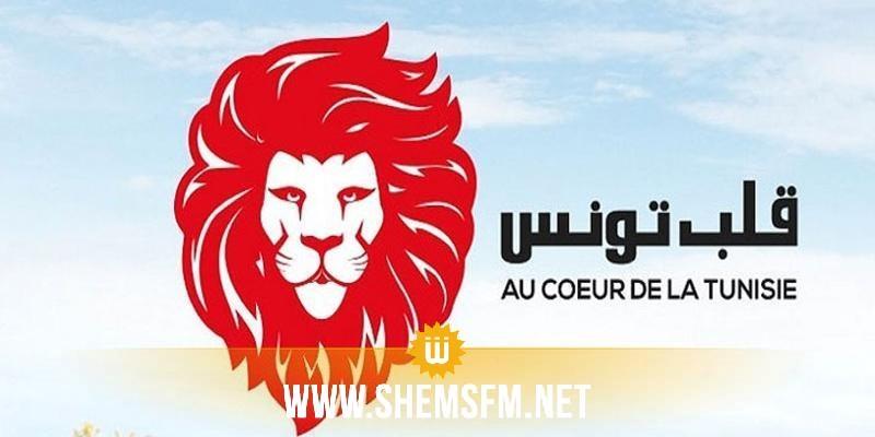 سينظر في مسار تشكيل الحكومة: الثلاثاء المقبل انعقاد المجلس الوطني  لقلب تونس