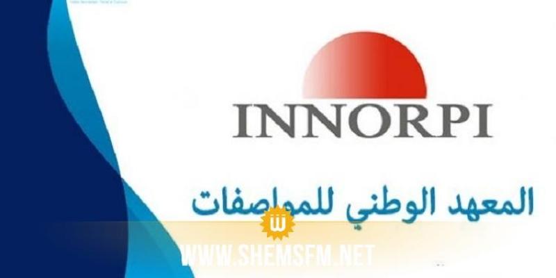 سنويا: 500 براءة اختراع في تونس