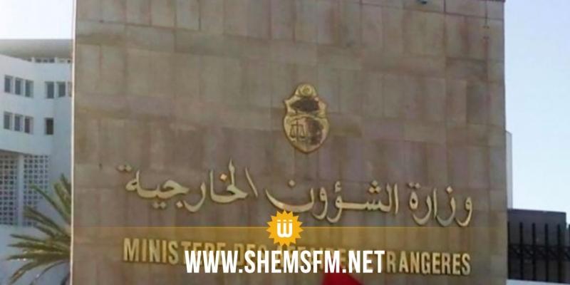 وزارة الخارجية تُعد خطة إستباقية لحماية التونسيين بليبيا