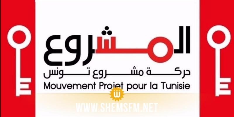 حركة مشروع تونس تعتذر عن حضور المشاورات حول الوثيقة المرجعية للبرنامج الحكومي