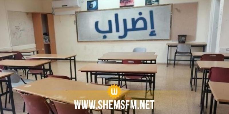 صفاقس: المعلمون ينفذون إضرابا حضوريا بكل المدارس غدا