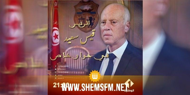 قيس سعيد يجري حوارا خاصا مع الوطنية الأولى غدا