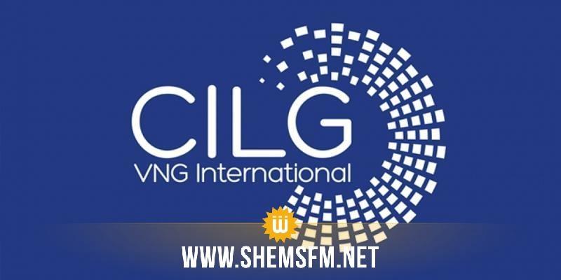 مشاريع المركز الدولي للتنمية المحلية والحكم الرشيد المبرمجة لسنة 2020