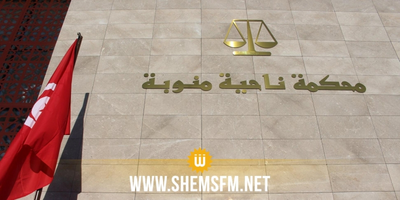منوبة: افتتاح المقر الجديد لمحكمة الناحية