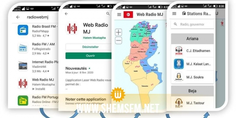 إطلاق تطبيقة تُمكّن من الاستماع إلى 79 راديو واب