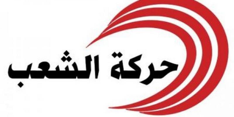 Le mouvement Echaab accorde la confiance au gouvernement Fakhfakh