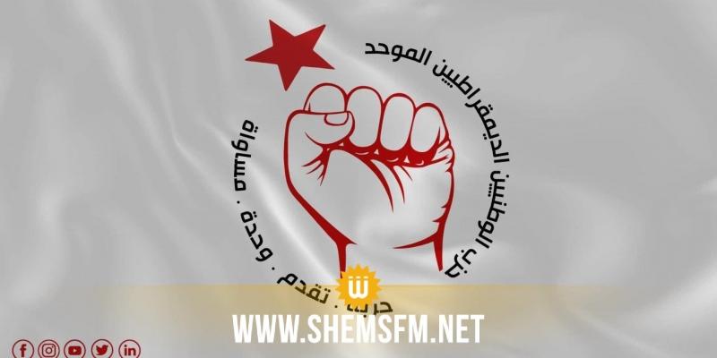 الوطد يعتبر أن النهضة وقلب تونس يسعيان إلى اقصاء خصومهم عبر المصادقة على الترفيع في العتبة إلى 5 بالمائة