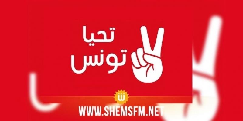 الأحد المقبل: حركة تحيا تونس تعقد مجلسا وطنيا استثنائيا وعاجلا