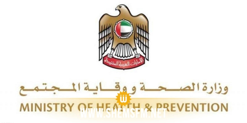 الإمارات تعلن تسجيل تاسع إصابة بفيروس كورونا