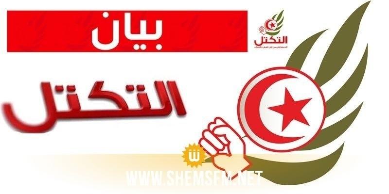 حزب التكتل: حكومة الفخفاخ لا تتضمن أي إسم لأي منخرط في حزب التكتل وتدعو النهضة للإعتذار