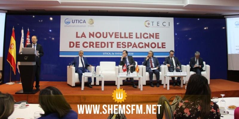 خط تمويل اسباني جديد بقيمة 25 مليون أورو