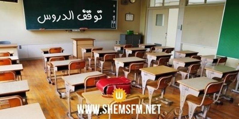 غدا الخميس: إضراب بكل المدارس الإبتدائية في ولاية تونس