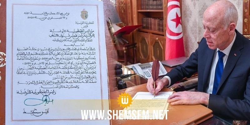 رئيس الجمهورية يُوقع القائمة النهائية لـحكومة إلياس الفخفاخ (صور)