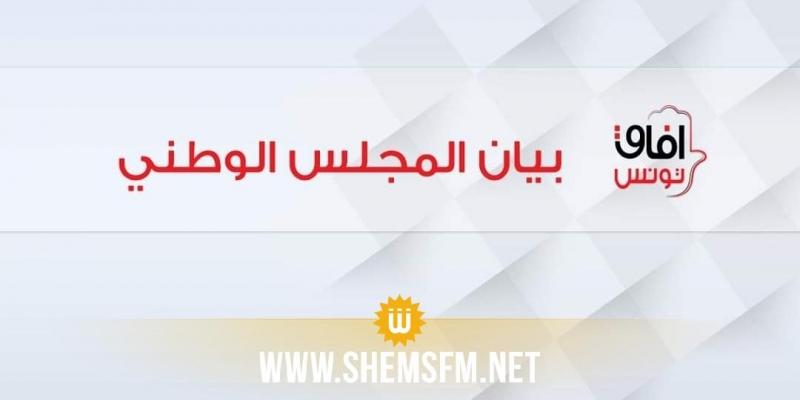 آفاق تونس يقرر عدم منح الثقة لحكومة الياس الفخفاخ