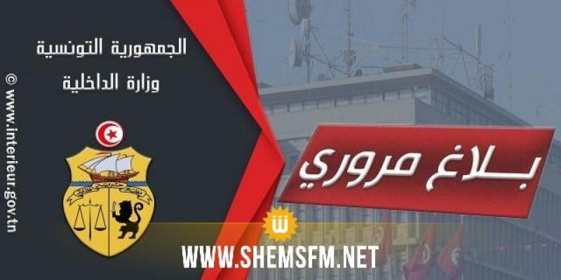 الحرس الوطني يُحذر من الضباب الكثيف بالطريق السيارة تونس - باجة