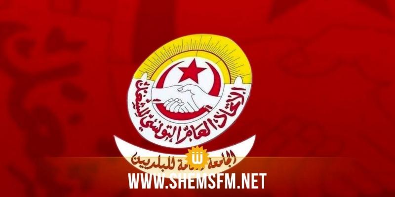 الجامعة العامة للبلديين تعلن عن إجراءات الإضراب العام  يومي 26 و27 فيفري