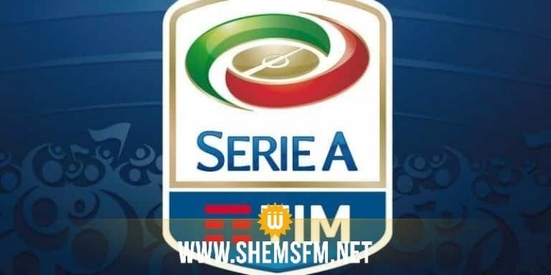 بسبب كورونا: تأجيل 4 مقابلات من بطولة إيطاليا