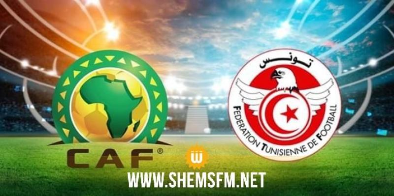 تصفيات كأس الأمم الأفريقية: تعيينات حكام مواجهتي تونس وتنزانيا