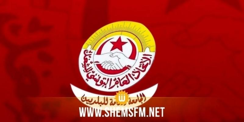 الجامعة العامة للبلديين تدعو منظوريها إلى 'عدم الذهاب لتنفيذ إضراب بيومين'