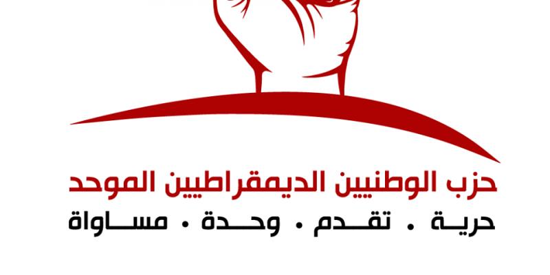 الوطد يعلن رفضه منح الثقة لحكومة الفخفاخ ويدعو التونسيين لتوحيد صفوفهم