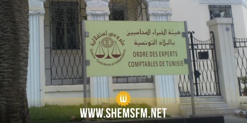 هيئة الخبراء المحاسبين:'تونس متأخرة 20 سنة في المجال الرقمي'