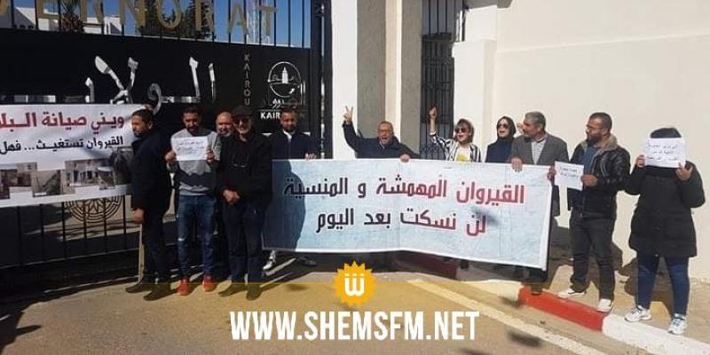 القيروان: وقفة احتجاجية للمطالبة بحق الجهة في التنمية والتشغيل