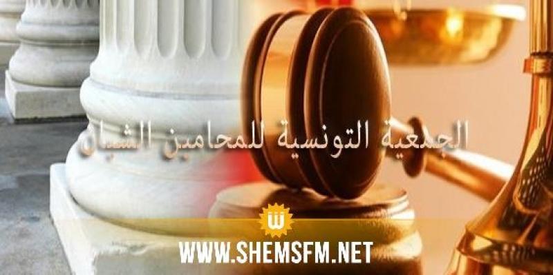 الجمعية التونسية للمحامين الشبان تحتفل بخمسينيتها تحت شعار'خمسون سنة...ذاكرة أجيال'