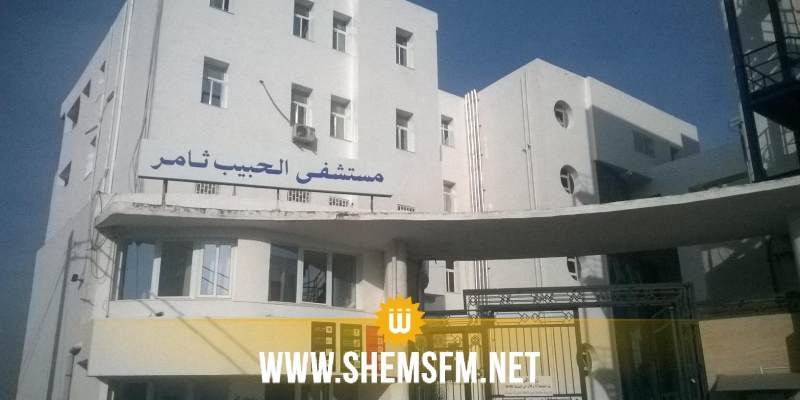 مستشفى الحبيب ثامر: تأكد إصابة مريضة مسنة في قسم أمراض القلب والشرايين بكورونا