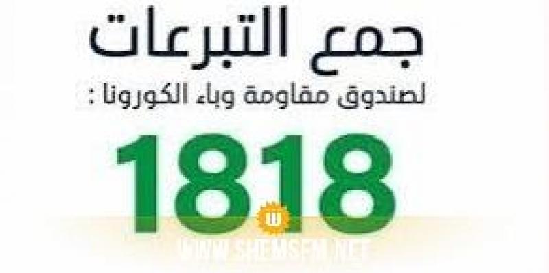 عبد النور  وبن وناس يتبرعان لصندوق 1818