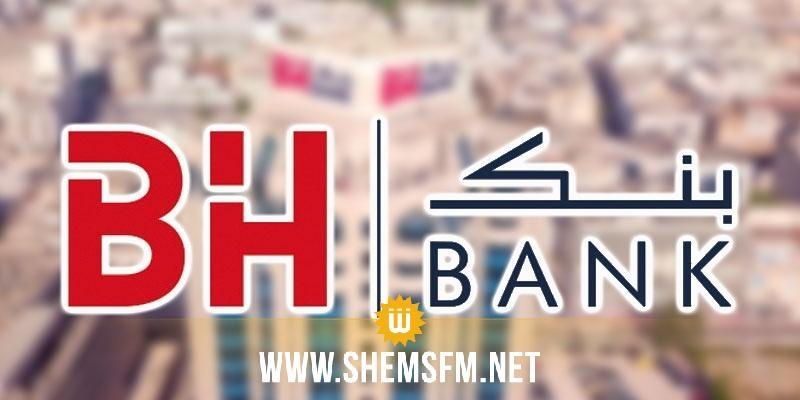 كورونا: بنك الـ 'BH' يتبرع بـ 1.4 مليون دينار ويضع بناية على ذمة وزارة الصحة