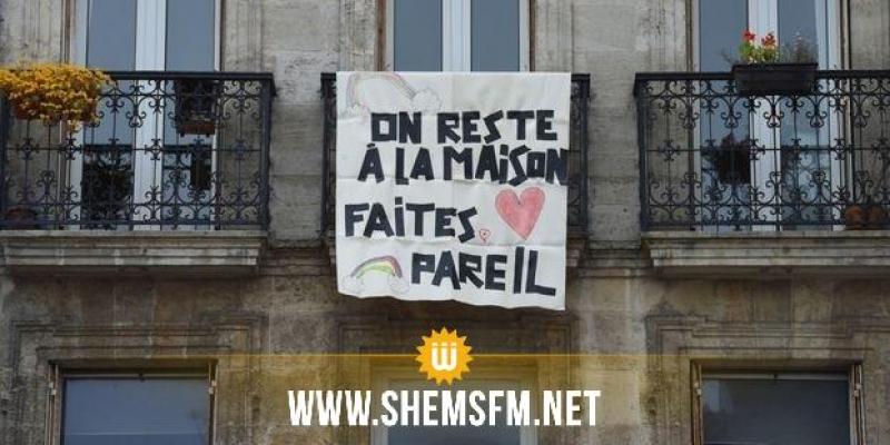 فرنسا: التمديد في الحجر الصحي العام إلى 15 أفريل