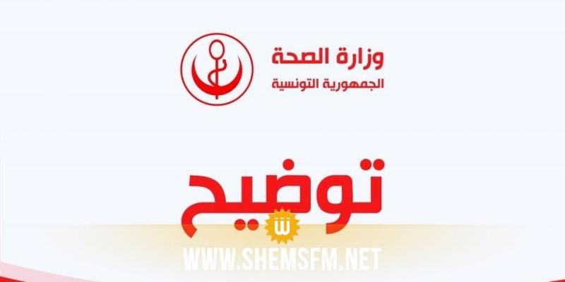 من بينهم نصاف بن علية: وزارة الصحة تحذر من الصفحات الوهمية المنسوبة لإطاراتها