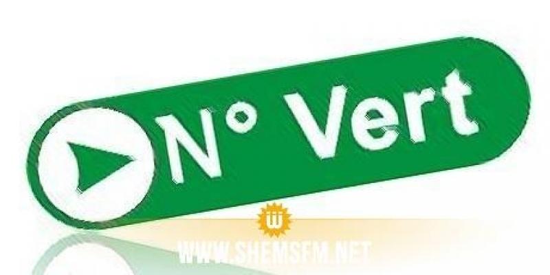 القصرين: الإدارة الجهوية للصحة تضع الرقم الأخضر '80107859' على ذمة المواطنين