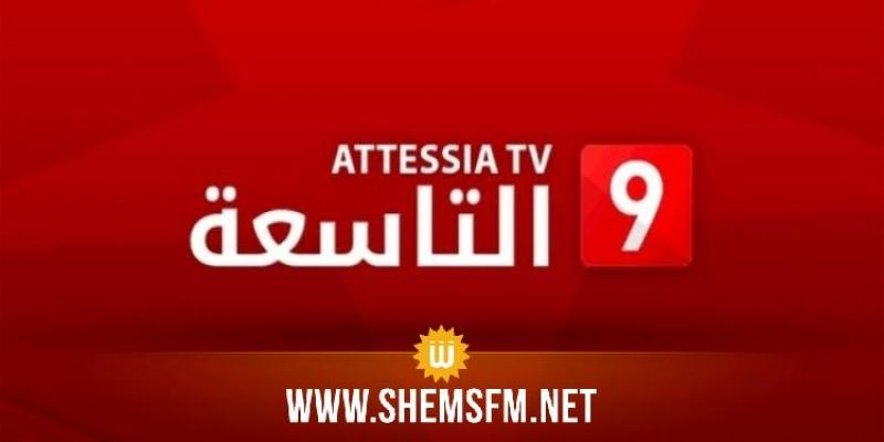 خطية بـ50 ألف دينار ضد قناة التاسعة وإيقاف برنامج 'لكلنا تونس' نهائيا