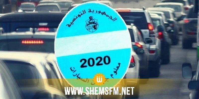 التمديد في آجال خلاص معلوم جولان السيارات إلى 30 أفريل